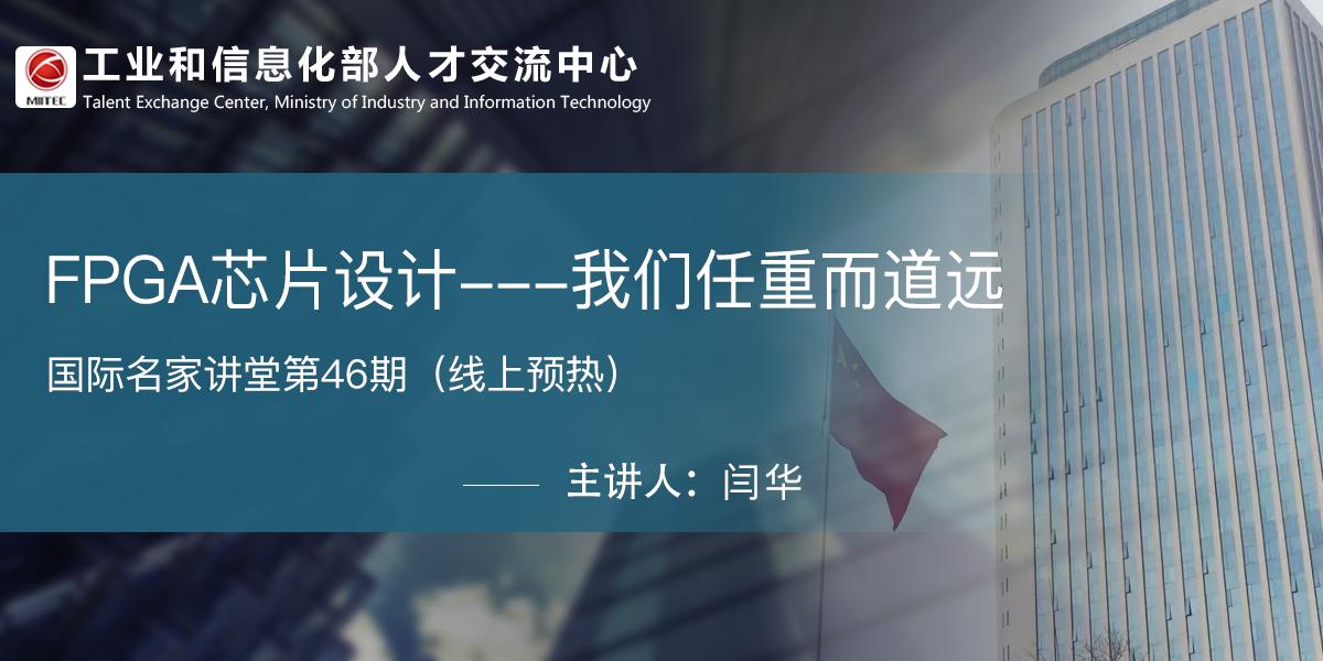 【直播|大咖讲堂】《FPGA芯片设计》-无锡中微亿芯有限公司副总经理闫华教授