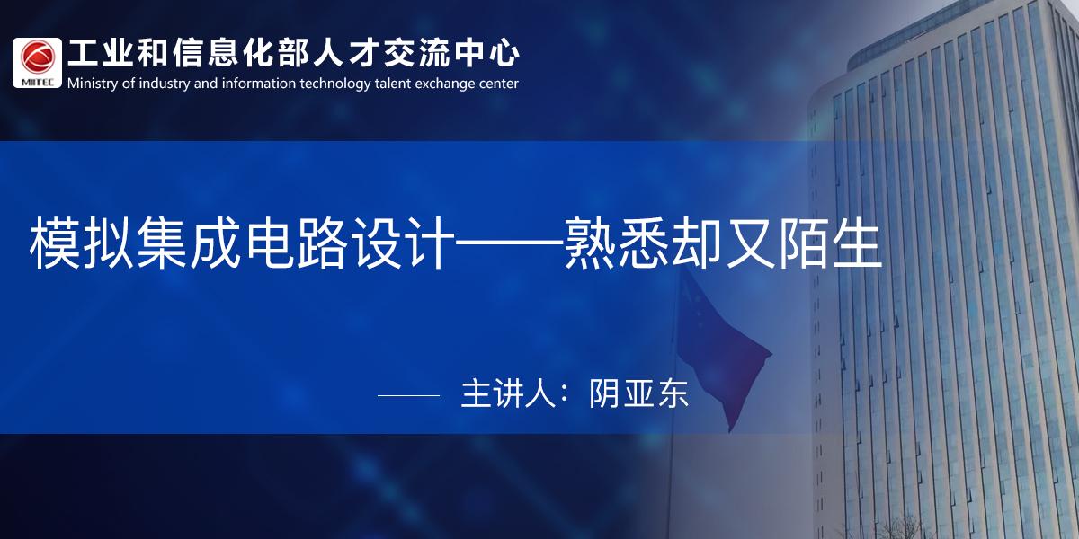 大咖直播《经典模拟CMOS芯片设计》阴亚东博士 福州大学微电子系副研究员